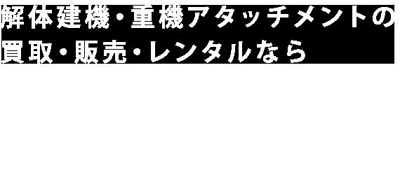 解体建機・重機アタッチメントの買取・販売・レンタルならTSユニオン